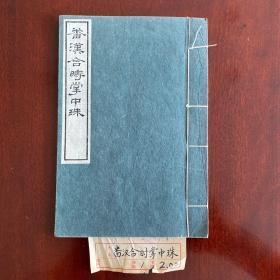 民国罗振玉影印第一部西夏文、中文双语字典《番汉合时掌中珠》 是研究西夏语言 文字 社会历史的重要文献 ,一册全,品佳!