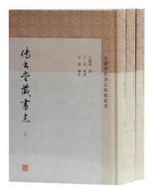 传书堂藏书志(中国历代书目题跋丛书 32开精装 全三册)
