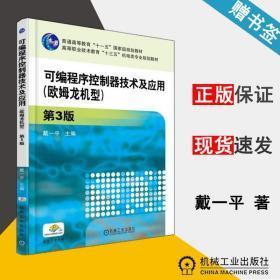 可编程序控制器技术及应用 欧姆龙机型 第3版 戴一平 欧姆龙PLC 自动控制/人工智能 机械工业出版社 9787111606024 书籍#
