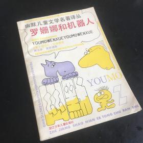 正版现货 罗姗娜和机器人(幽默儿童文学名著译丛)