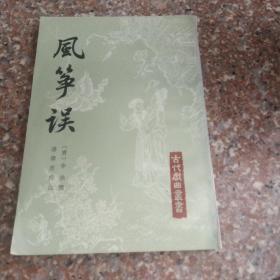 古代戏曲丛书:风筝误