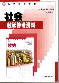 九年义务教育.社会教学参考资料.九年级第一、二学期(试用本)2册合售