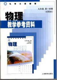 九年义务教育.物理教学参考资料.九年级第一、二学期(试用本).2册合售