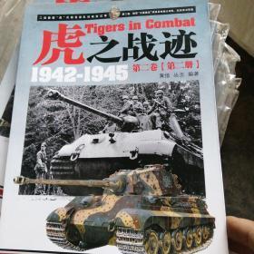 虎之战迹 1942-1945:第二卷(第二册)
