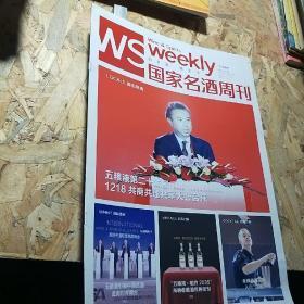 国家名酒周刊2019年第88期