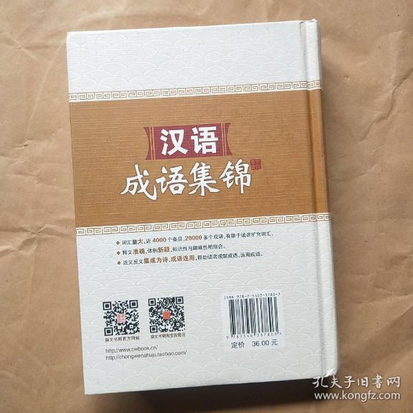 汉语成语集锦