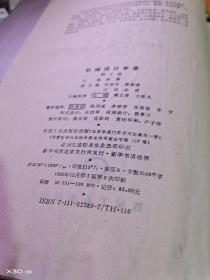 机械设计手册4【精装本16开、 、1995年版、 】