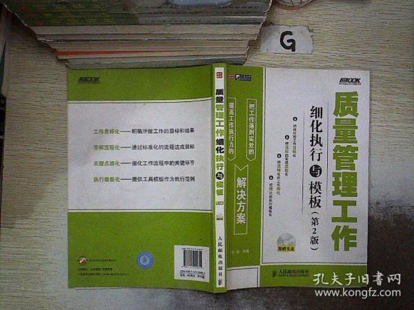 质量管理工作细化执行与模板(第2版)
