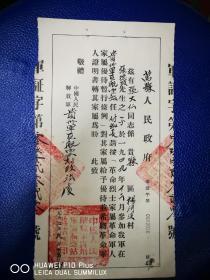 中国人民解放军贵州军区存根