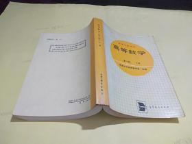 高等数学     第三版    下册