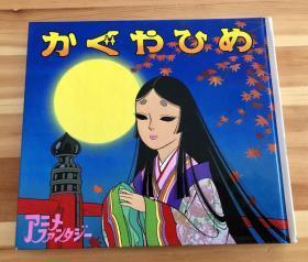 平田昭吾动画大世界《竹取公主》