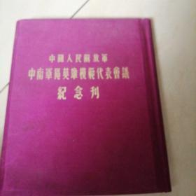 中国人民解放军中南军区英雄模范代表会议纪念刊