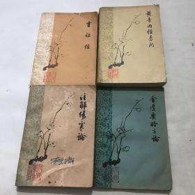 梅花版:黄帝内经素问+灵柩经+金匮要略方论+注解伤寒论四册合售