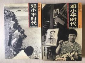 生活在邓小平时代 全二册 铜版纸本
