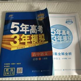 5年高考3年模拟:高中语文(必修5)(人教版)(新课标5·3同步)