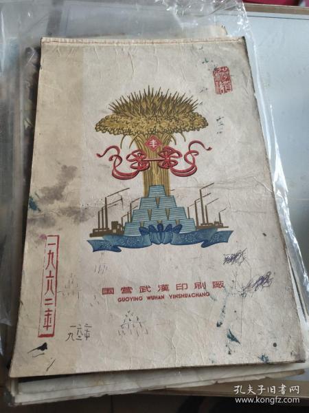 1962年老挂历 国营武汉印刷厂