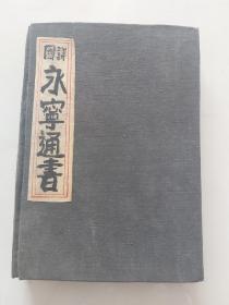 民国石印:详图永宁通书4本一套全/上海锦章图书局