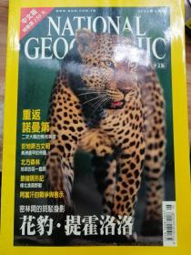 NATIONAL GEOGRAPHIC 2002年6月