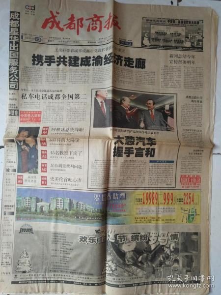 成都商报01年12月22日,16版,缺B5-8版