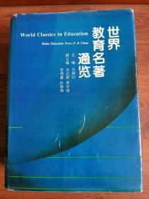 世界教育名著通览