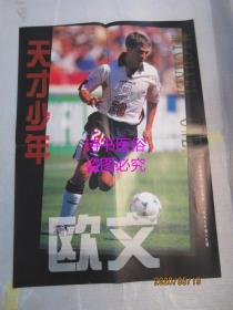足球明星海报:智利双萨(萨莫拉诺、萨拉斯)-天才少年欧文