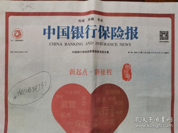 中国银行保险报(创刊号)