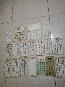 50年代初徽州大户人家给皖南报社的家书20封~多为毛笔手札