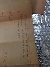 AAA         .中国当代杰出的出版家、思想家、作家、河南信阳:何家栋 :信札:三页:原封