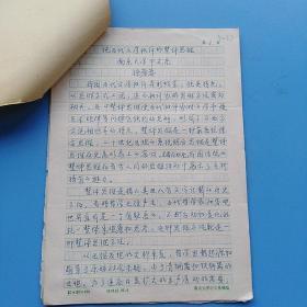 南京大学教授孙蓉蓉手稿:论古代文学批评的整体思维,字迹非常漂亮,可以当一副钢笔书法作品