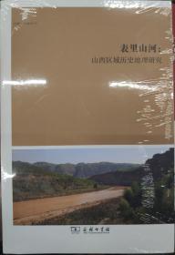表里山河:山西区域历史地理研究(田野社会丛书)