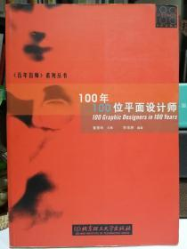 100年100位平面设计师(《百年百师》系列丛书)
