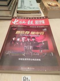 电脑报(2018年合订本)