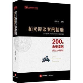 拍�u�V�A案例精�x:200��典型案例裁一边判文��解析