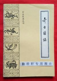 珍本医籍丛刊:奇方类编(附奇疾方) (1986年1版1印)