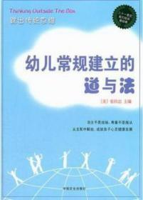 全新正版图书 幼儿常规建立的道与法 [美]蔡伟忠主编 中国农业出版社       9787109165106 蓝生文化