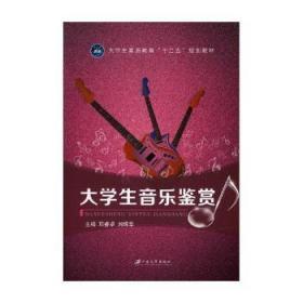 全新正版图书 大学生音乐鉴赏 邓睿卓,刘辉华主编 江苏大学出版社 9787568403085 蓝生文化