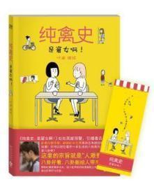全新正版图书 纯禽史-是窘女啊! 叶阐 长江文艺出版社 9787535477781 时代蔚蓝书店