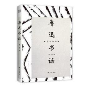 全新正版圖書 魯迅書話 魯迅 江蘇廣陵書社 9787555412274 簡閱書城