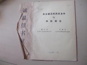 北京通县的热量条件与种植制度