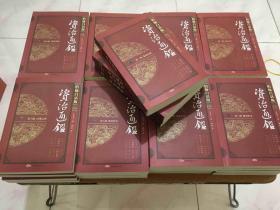 柏杨白话版 资治通鉴 1-9辑 全36册 一册书皮有折痕