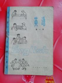 全日制十年制学校初中课本