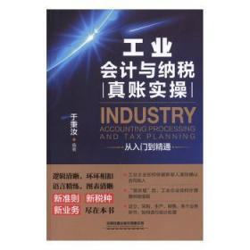 全新正版圖書 工業會計與納稅真賬實從入門到精通 [中國]于秉汝 中國鐵道出版社 9787113261511 簡閱書城