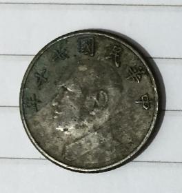 5元台币 伍圆台币 1981年