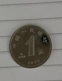 1元硬币 一元硬币 壹圆硬币 2019年