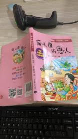 猫头鹰访恩人 语文统编教材拓展读本 三年级第二学期