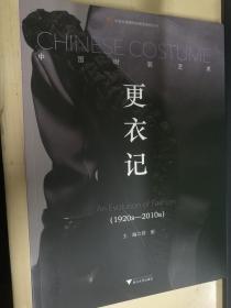 更衣记(中国丝绸博物馆展览系列丛书)