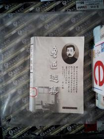 魯迅選集(10)