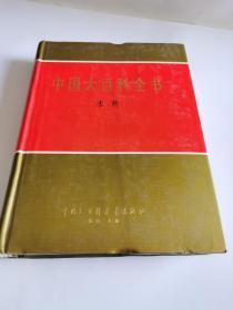 中国大百科全书 :水利