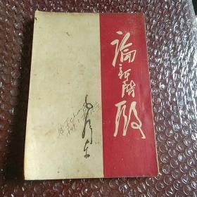 论新阶段:毛泽东著1947年