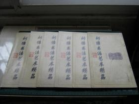 刘墉书法艺术精品(第一卷、第二卷、第三卷、第四卷、第五卷、第六卷) 6册全、